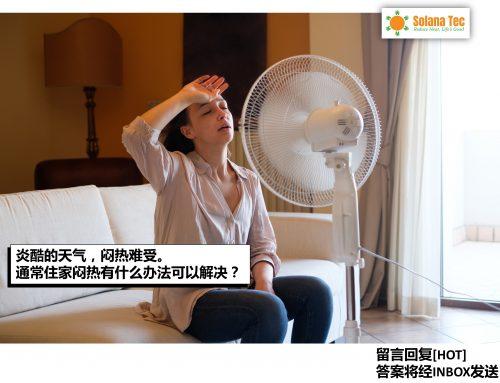 通常住家闷热有什么办法可以解决?